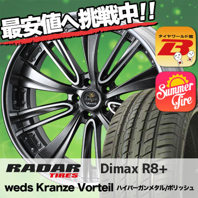 245/45R19 102Y XL RADAR レーダー Dimax R8+ ディーマックス アールエイト プラス weds Kranze Vorteil ウェッズ クレンツェ ヴォルテイル サマータイヤホイール4本セット