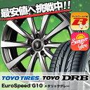 225/55R17 97V TOYO TIRES トーヨー タイヤ DRB Euro Speed G10 ユーロスピード G10 サマータイヤホイール4本セット