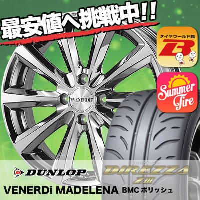 195/50R16 DUNLOP ダンロップ DIREZZA Z3 ディレッツァ Z3 VENERDi MADELENA ヴェネルディ マデリーナ サマータイヤホイール4本セット