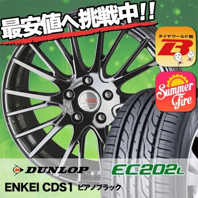 205/60R16 92H DUNLOP ダンロップ EC202L ENKEI CREATIVE DIRECTION CDS1 エンケイ クリエイティブ ディレクション CD-S1 サマータイヤホイール4本セット