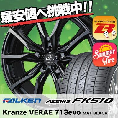 225/35R20 90Y XL FALKEN ファルケン AZENIS FK510 アゼニス FK510 weds Krenze VERAE 731EVO ウエッズ クレンツェ ヴェラーエ 713EVO サマータイヤホイール4本セット