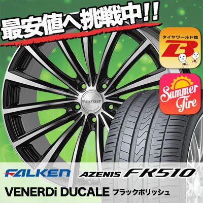 255/30R20 92Y XL FALKEN ファルケン AZENIS FK510 アゼニス FK510 VENERDi DUCALE ヴェネルディ ドゥカーレ サマータイヤホイール4本セット