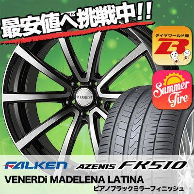 235/30R20 88Y XL FALKEN ファルケン AZENIS FK510 アゼニス FK510 VENERDi MADELENA LATINA ヴェネルディ マデリーナ ラティーナ サマータイヤホイール4本セット