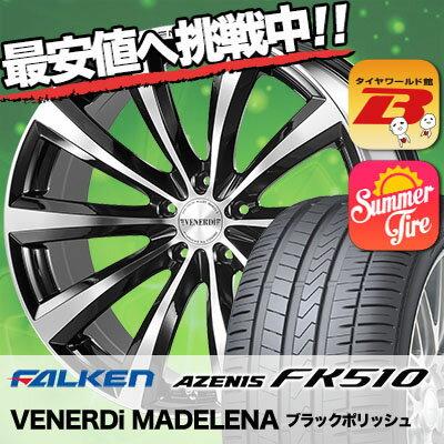 235/45R18 98Y XL FALKEN ファルケン AZENIS FK510 アゼニス FK510 VENERDi MADELENA ヴェネルディ マデリーナ サマータイヤホイール4本セット