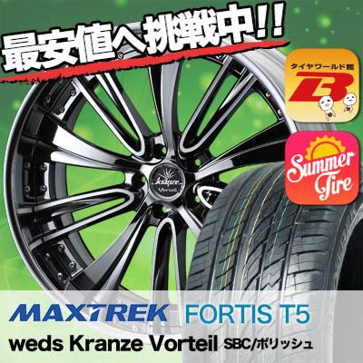 255/45R20 105W XL MAXTREK マックストレック FORTIS T5 フォルティス ティーファイブ weds Kranze Vorteil ウェッズ クレンツェ ヴォルテイル サマータイヤホイール4本セット