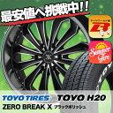 225/50R18 109/107R TOYO TIRES トーヨー タイヤ H20 H20 ZERO BREAK X ゼロブレイク エックス サマータイヤホイ...