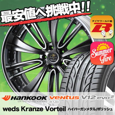 235/35R19 HANKOOK ハンコック VENTUS V12 evo2 K120 ベンタス V12 エボ2 K120 weds Kranze Vorteil ウェッズ クレンツェ ヴォルテイル サマータイヤホイール4本セット