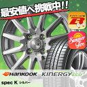 155/65R14 75T HANKOOK ハンコック KINERGY ECO 2 K435 キナジー エコツー K435 spec K スペックK サマータイ...
