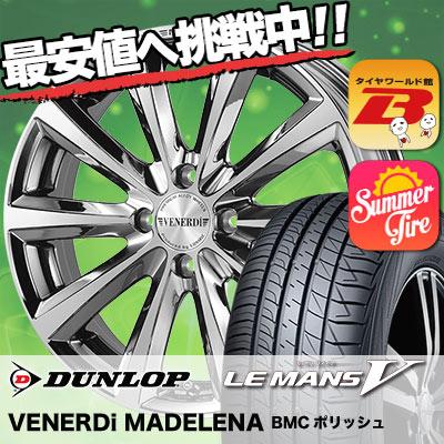 195/55R16 DUNLOP ダンロップ LE MANS 5 LM5 ルマンV(ファイブ) ルマン5 VENERDi MADELENA ヴェネルディ マデリーナ サマータイヤホイール4本セット