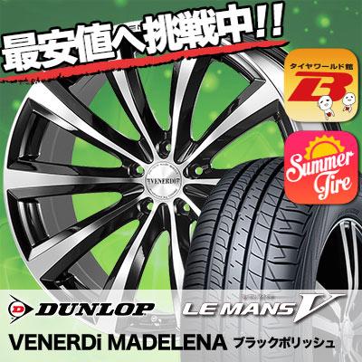 245/50R18 DUNLOP ダンロップ LE MANS 5 LM5 ルマンV(ファイブ) ルマン5 VENERDi MADELENA ヴェネルディ マデリーナ サマータイヤホイール4本セット