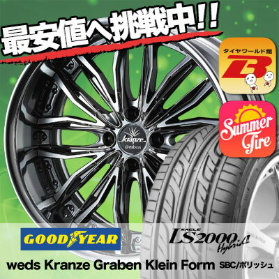195/40R17 81W XL Goodyear グッドイヤー LS2000 Hybrid2 LS2000 ハイブリット2 weds Kranze Graben Klein Form ウェッズ クレンツェ グラベン クラインフォルム サマータイヤホイール4本セット