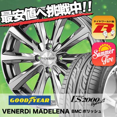 195/45R16 Goodyear グッドイヤー LS2000 Hybrid2 LS2000 ハイブリット2 VENERDi MADELENA ヴェネルディ マデリーナ サマータイヤホイール4本セット