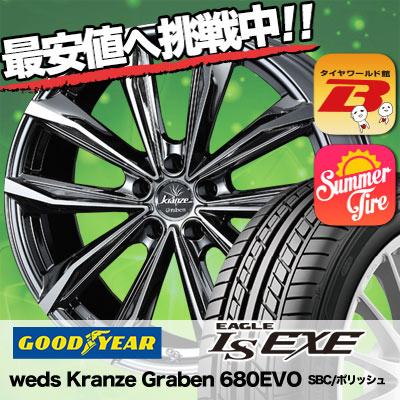 235/50R18 97V Goodyear グッドイヤー LS EXE LS エグゼ weds Kranze Graben 680EVO ウェッズ クレンツェ グラベン 680エボ サマータイヤホイール4本セット