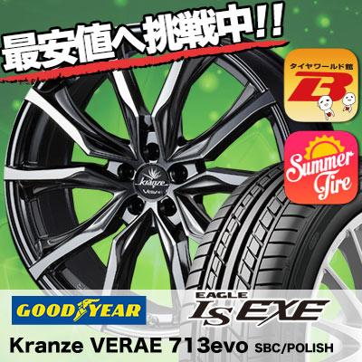 245/40R19 98W XL Goodyear グッドイヤー LS EXE LS エグゼ weds Krenze VERAE 731EVO ウエッズ クレンツェ ヴェラーエ 713EVO サマータイヤホイール4本セット