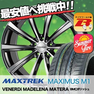 225/55R17 101V XL MAXTREK マックストレック MAXIMUS M1 マキシマス エムワン VENERDi MADELENA MATERA ヴェネルディ マデリーナ マテーラ サマータイヤホイール4本セット