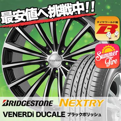 225/50R18 BRIDGESTONE ブリヂストン NEXTRY ネクストリー VENERDi DUCALE ヴェネルディ ドゥカーレ サマータイヤホイール4本セット
