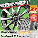 155/65R13 73S BRIDGESTONE ブリヂストン NEXTRY ネクストリー Euro Speed G10 ユーロスピード G10 サマータイヤ...