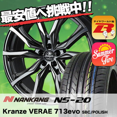 235/35R20 92W XL NANKANG ナンカン NS-20 エヌエスニジュー weds Krenze VERAE 731EVO ウエッズ クレンツェ ヴェラーエ 713EVO サマータイヤホイール4本セット