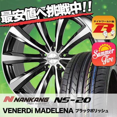 235/35R20 92W XL NANKANG ナンカン NS-20 エヌエスニジュー VENERDi MADELENA ヴェネルディ マデリーナ サマータイヤホイール4本セット