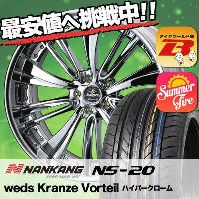 235/35R20 92W XL NANKANG ナンカン NS-20 エヌエスニジュー weds Kranze Vorteil ウェッズ クレンツェ ヴォルテイル サマータイヤホイール4本セット