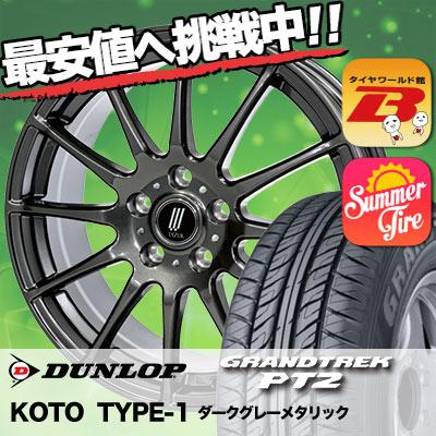 215/55R17 DUNLOP ダンロップ GRANDTREK PT2 グラントレック PT2 KOTO TYPE-1 コト タイプ1 サマータイヤホイール4本セット