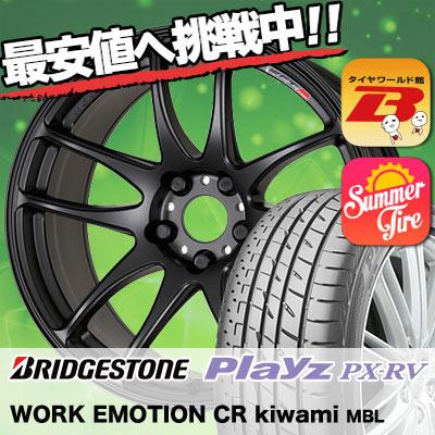 225/45R18 95W XL BRIDGESTONE ブリヂストン Playz PX-RV プレイズ PX-RV WORK EMOTION CR kiwami ワーク エモーション CR 極 サマータイヤホイール4本セット