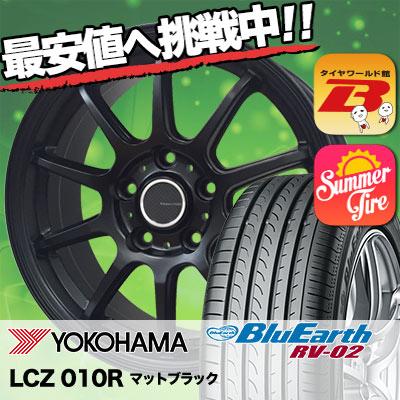 195/65R15 91H YOKOHAMA ヨコハマ BLUE EARTH RV02 ブルーアース RV-02 LCZ 010R LCZ 010R サマータイヤホイール4本セット