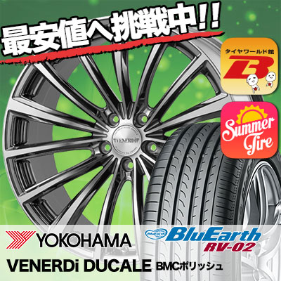 225/45R18 YOKOHAMA ヨコハマ BLUE EARTH RV02 ブルーアース RV02 VENERDi DUCALE ヴェネルディ ドゥカーレ サマータイヤホイール4本セット