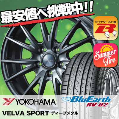 195/65R15 91H YOKOHAMA ヨコハマ BLUE EARTH RV02 ブルーアース RV02 VELVA SPORT ヴェルヴァ スポルト サマータイヤホイール4本セット