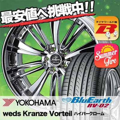 245/40R19 98W XL YOKOHAMA ヨコハマ BLUE EARTH RV02 ブルーアース RV02 weds Kranze Vorteil ウェッズ クレンツェ ヴォルテイル サマータイヤホイール4本セット