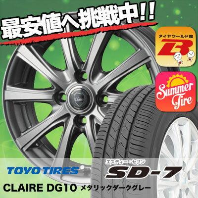 175/65R15 84S TOYO TIRES トーヨー タイヤ SD-7 エスディーセブン CLAIRE DG10 クレール DG10 サマータイヤホイール4本セット