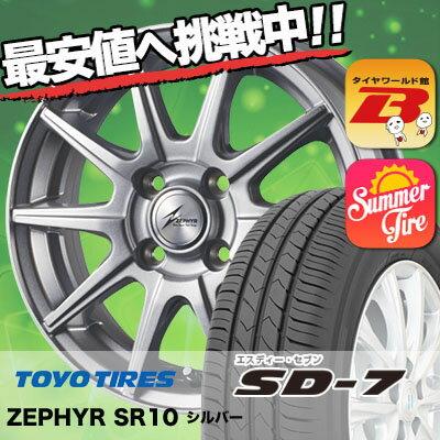 175/65R15 84S TOYO TIRES トーヨー タイヤ SD-7 エスディーセブン ZEPHYR SR10 ゼファー SR10 サマータイヤホイール4本セット