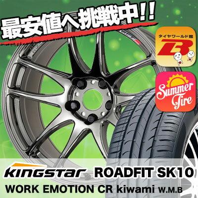 225/45R18 91W KINGSTAR キングスター ROAD FIT SK10 ロードフィット SK10 WORK EMOTION CR kiwami ワーク エモーション CR 極 サマータイヤホイール4本セット
