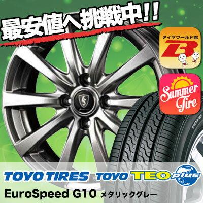 175/65R14 82S TOYO TIRES トーヨー タイヤ TEO PLUS テオプラス Euro Speed G10 ユーロスピード G10 サマータイヤホイール4本セット
