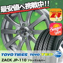 175/70R14 トーヨー(TOYO) TOYO TEO plus ZACK JP-110 サマータイヤホイール4本セット