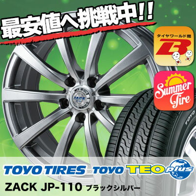 215/60R16 トーヨー(TOYO) TOYO TEO plus ZACK JP-110 サマータイヤホイール4本セット
