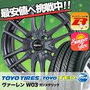 175/65R14 TOYO TIRES トーヨー タイヤ TEO PLUS テオプラス WAREN W03 ヴァーレン W03 サマータイヤホイール4本セット