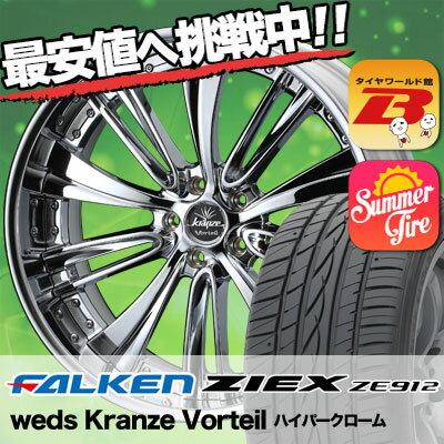 235/35R19 91W XL FALKEN ファルケン ZIEX ZE912 ジークス ZE912 weds Kranze Vorteil ウェッズ クレンツェ ヴォルテイル サマータイヤホイール4本セット