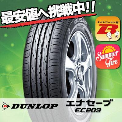 エナセーブ EC203 175/70R14 84S DUNLOP ダンロップ ENASAVE EC203サマータイヤ