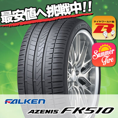275/35R20 102Y XL FALKEN ファルケン AZENIS FK510アゼニス FK510 夏サマータイヤ単品1本価格《2本以上ご購入で送料無料》
