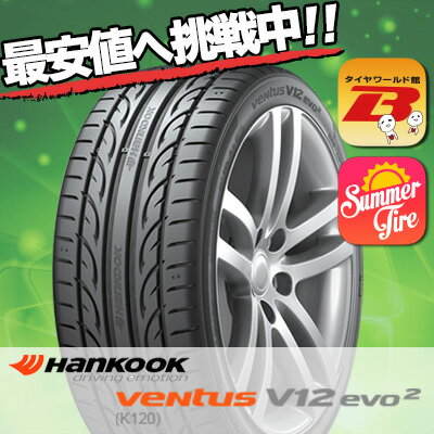 215/45R18 Y XL HANKOOK ハンコック VENTUS V12 evo2 K120ベンタス V12 エボ2 K120 夏サマータイヤ単品1本価格《2本以上ご購入で送料無料》