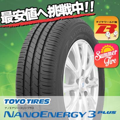 ナノエナジー3 プラス 185/65R14 86S TOYO TIRES トーヨー タイヤ NANOENERGY3 PLUSサマータイヤ