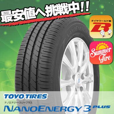 165/65R15 81S TOYO TIRES トーヨー タイヤ NANOENERGY3 PLUSナノエナジー3 プラス 夏サマータイヤ単品1本価格《2本以上ご購入で送料無料》