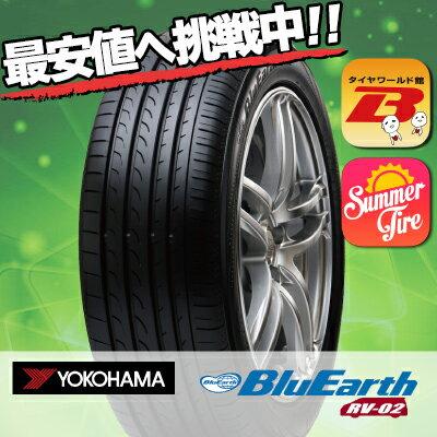 ブルーアース RV02 195/65R15 91H YOKOHAMA ヨコハマ BLUE EARTH RV02サマータイヤ