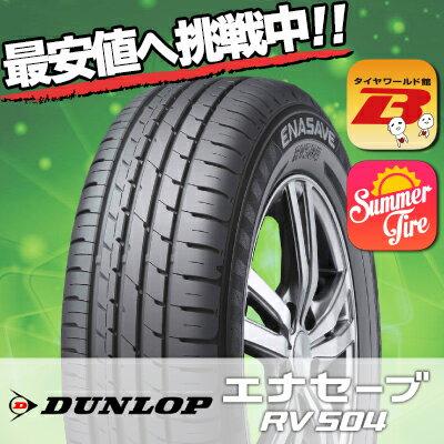 エナセーブ RV504 205/50R17 93V XL DUNLOP ダンロップ ENASAVE RV504サマータイヤ