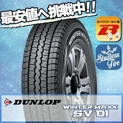 ウインターマックス SV01 155/80R14 88/66N DUNLOP ダンロップ WINTER MAXX SV01 スタッドレスタイヤ 単品1本価格《2本以上ご購入で送料無料》