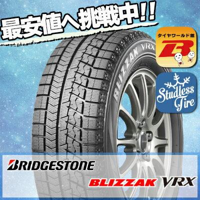 ブリザック VRX 175/65R15 84Q BRIDGESTONE ブリヂストン BLIZZAK VRXスタッドレスタイヤ