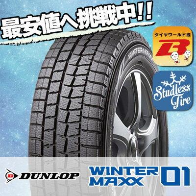ウインターマックス 01 WM01 215/60R16 95Q DUNLOP ダンロップ WINTER MAXX 01スタッドレスタイヤ 《2本以上ご購入で送料無料》単品1本価格