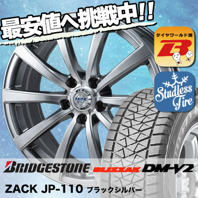 225/55R18 BRIDGESTONE ブリヂストン BLIZZAK DM-V2 ブリザック DMV2 ZACK JP-110 ザック JP110 スタッドレスタイヤホイール4本セット
