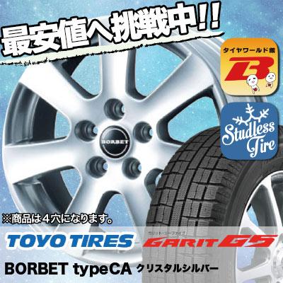 175/65R14 82Q TOYO トーヨー GARIT G5 ガリット G5 BORBET typeCA ボルベット タイプCA スタッドレスタイヤホイール4本セット【 for FIAT 】